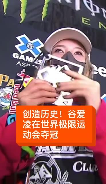 创造历史!谷爱凌在世界极限运动会夺冠。中国骄傲!期待2022北京冬奥会!
